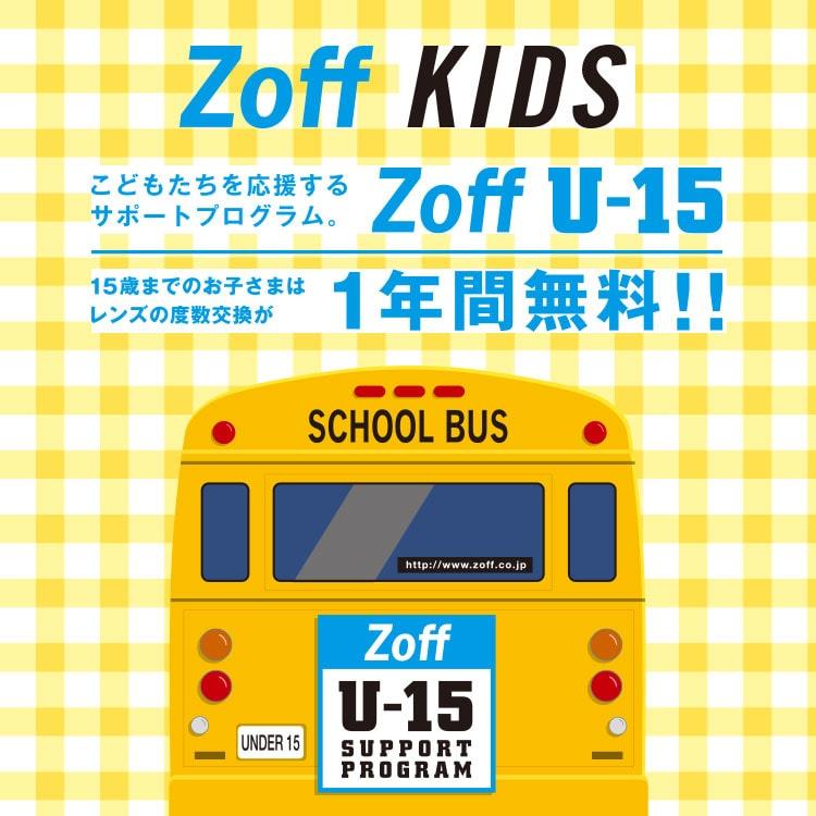 Zoff KIDS(ゾフ・キッズ) | こども用メガネ