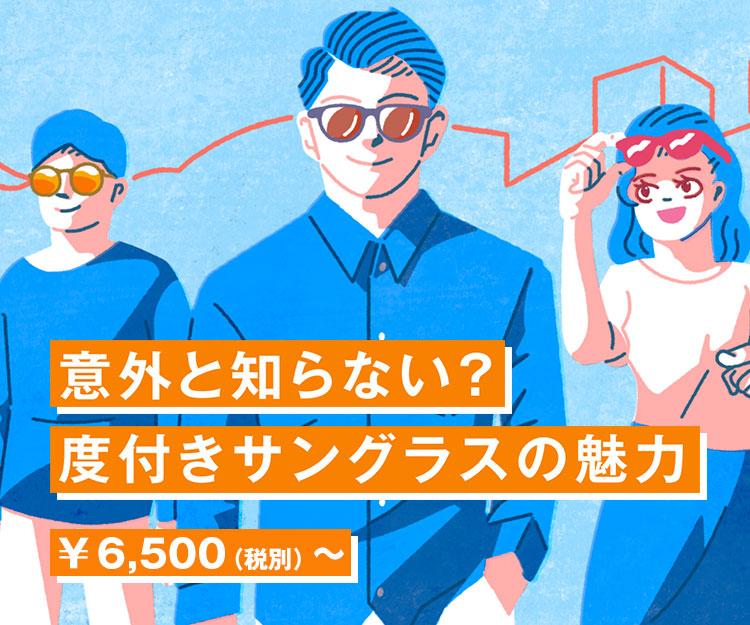 意外と知らない?度付きサングラスの魅力