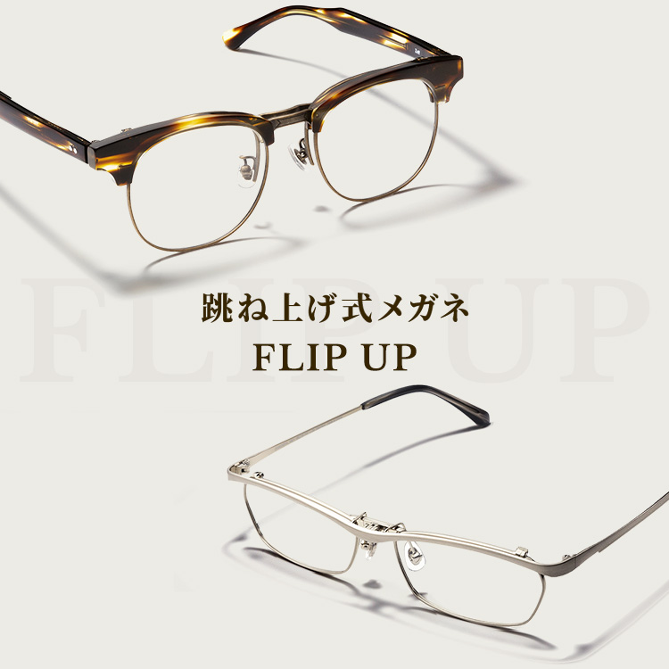 FLIP UP(跳ね上げ式メガネ)