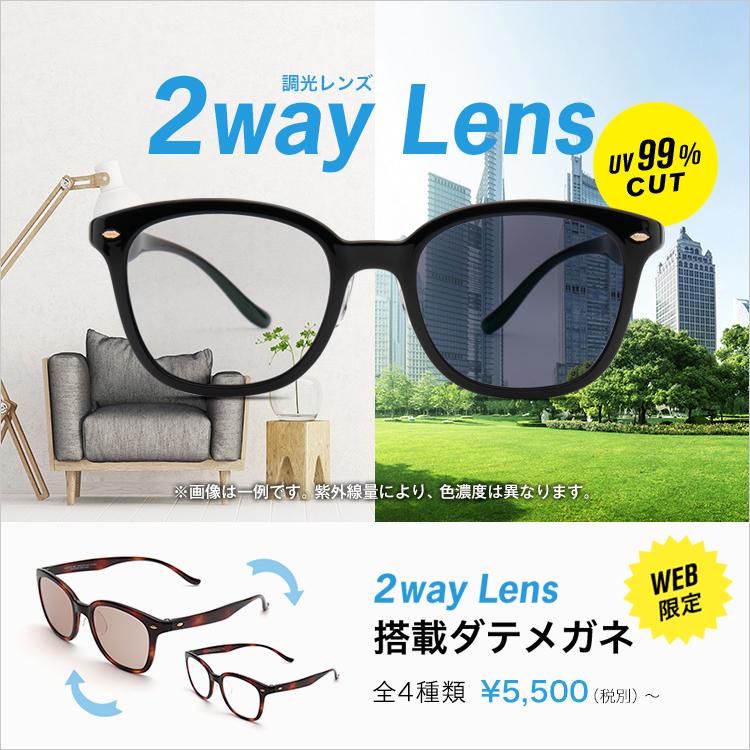 2way Lens(調光レンズ)