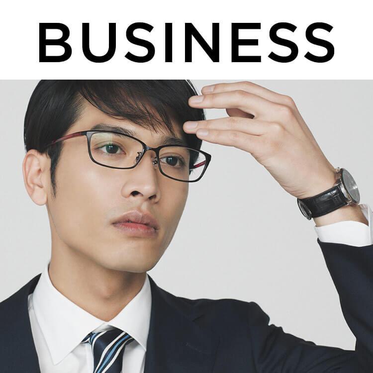 ビジネス用メガネ