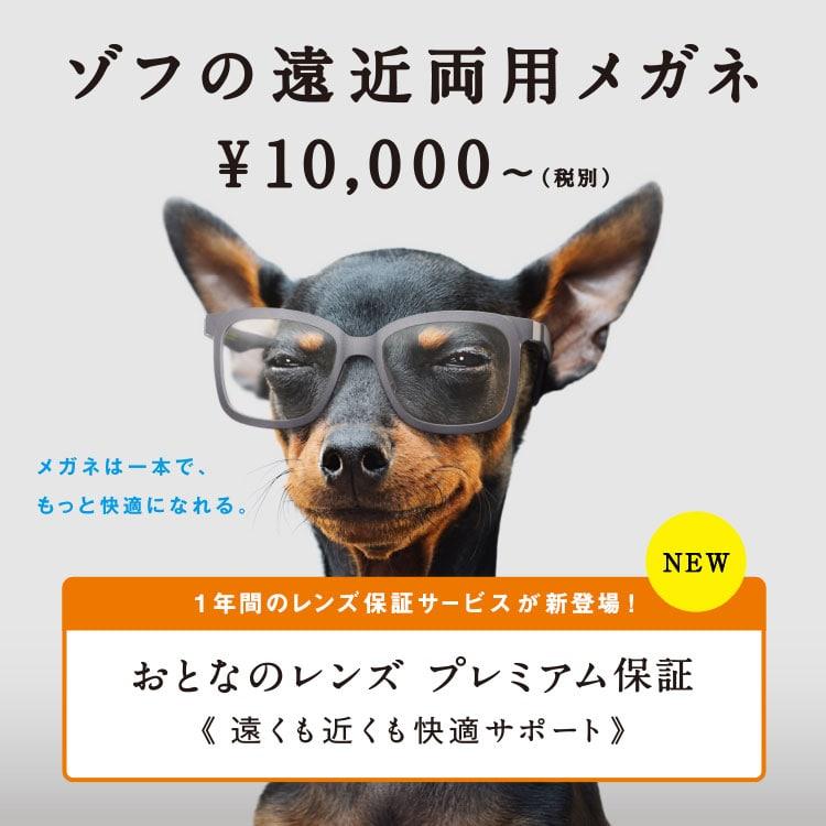 Zoffの遠近両用メガネ