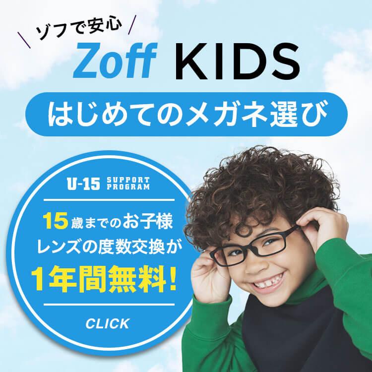 はじめての子供用メガネ選び