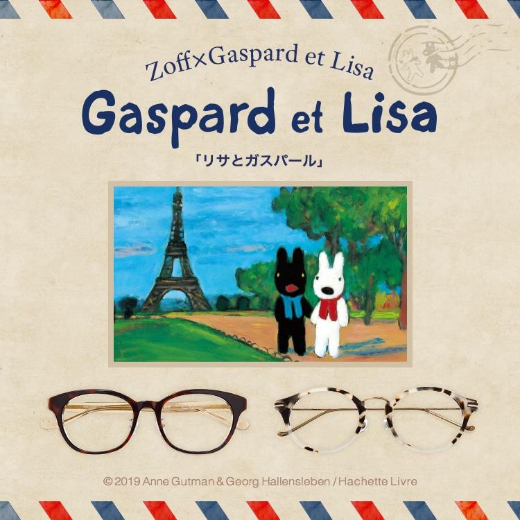 Zoff×Gaspard et Lisa(リサとガスパール)
