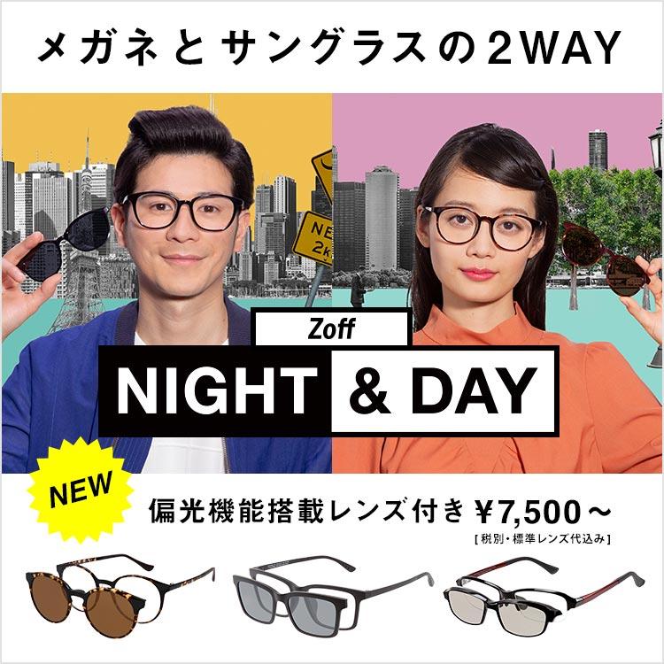 メガネとサングラスの2WAY|Zoff NIGHT & DAY