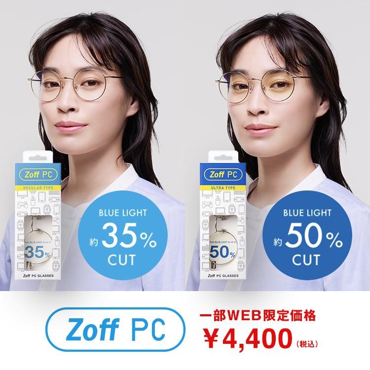 【Zoff PC】ブルーライトカット/PC用メガネ(度なし)
