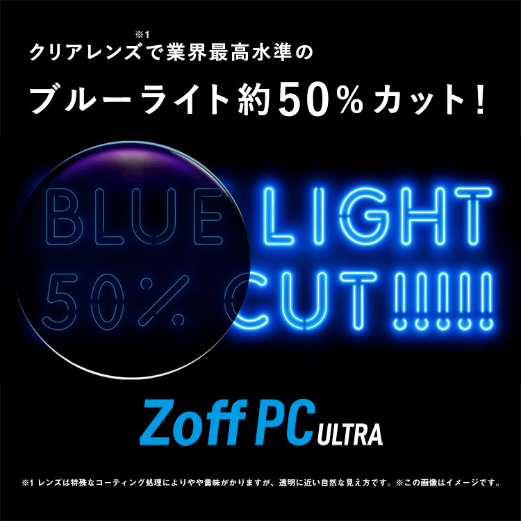 【Zoff PC】ブルーライトカット/PCレンズ