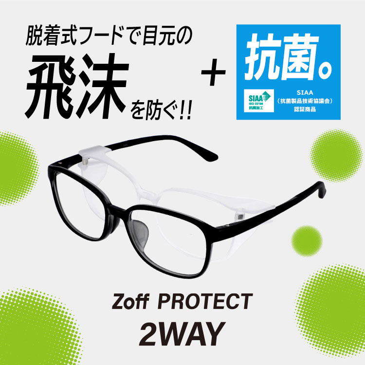 Zoff +PROTECT(ゾフ・プロテクト)