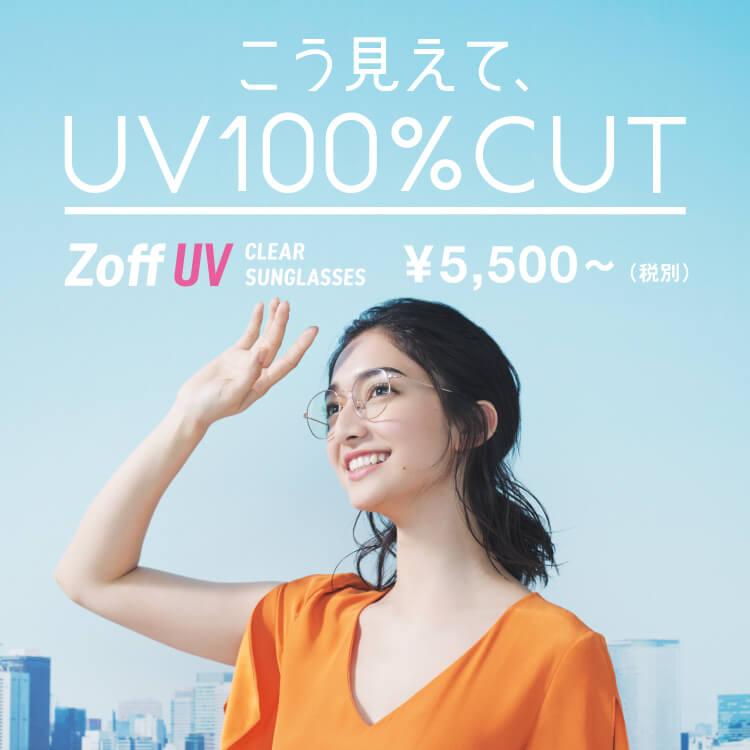 Zoff UV クリアサングラス