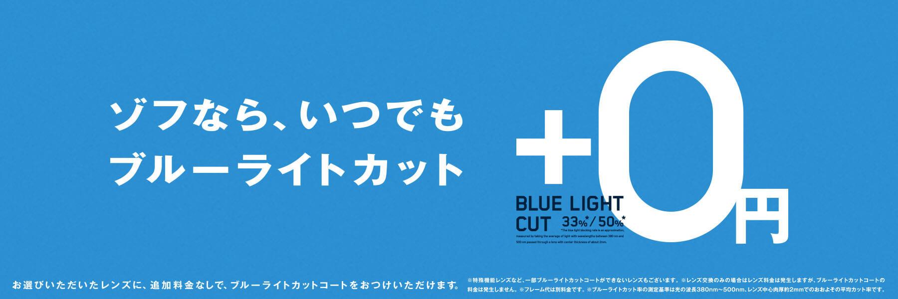 ブルーライトカットが、標準装備!追加料金0円!