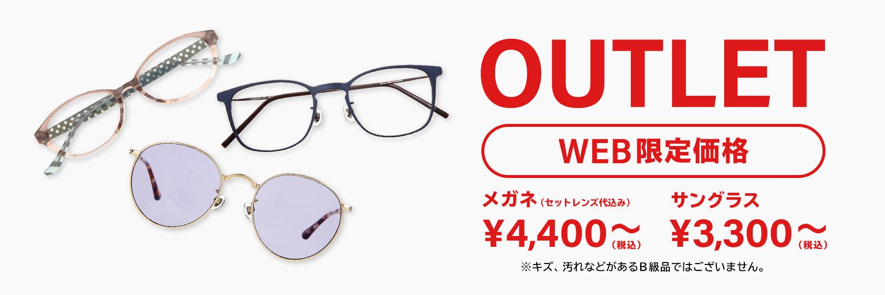 OUTLET WEB限定価格 メガネ サングラス ¥4,290~(税込) ※キズ、汚れなどがあるB級品ではございません。