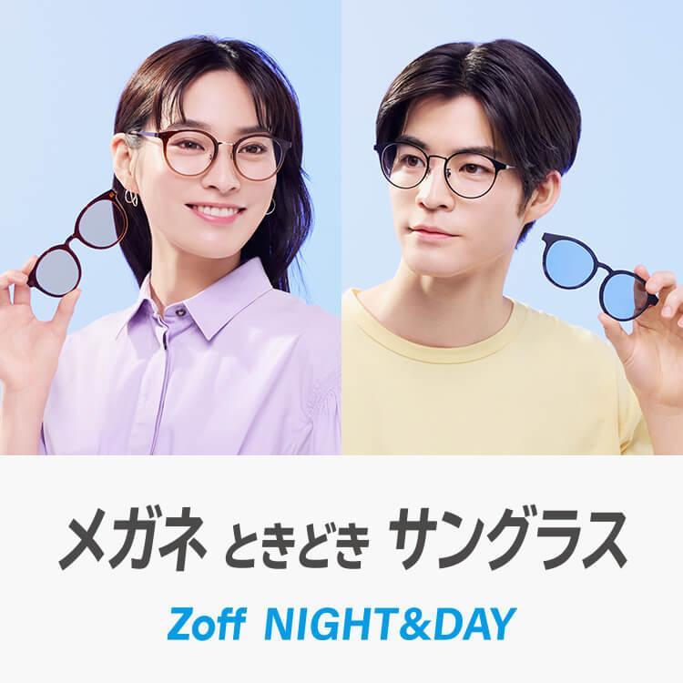メガネにもサングラスにもなる人気の2WAYグラス
