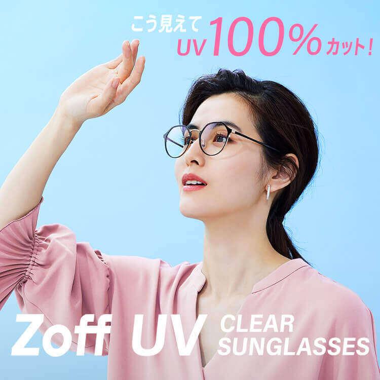 クリアレンズで紫外線を100%カットするサングラス