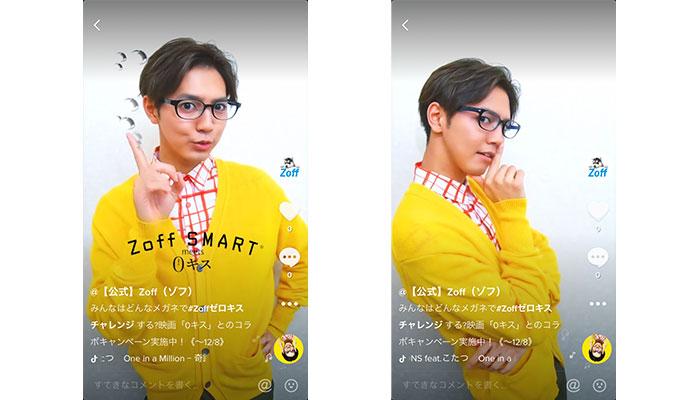 Zoff SMART×映画「午前0時、キスしに来てよ」コラボTikTok動画公開!