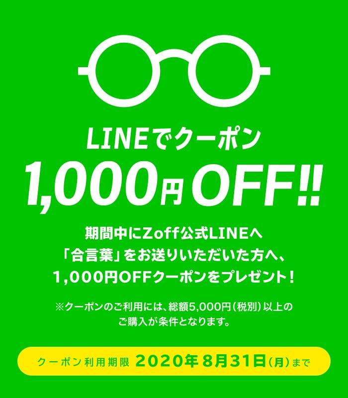 LINEでクーポン!1,000円OFF