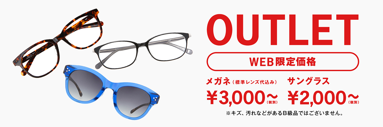 OUTLET WEB限定価格