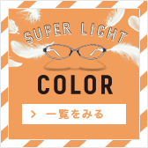 SUPER LIGHT COLOR