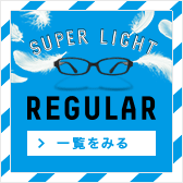 SUPER LIGHT REGULAR