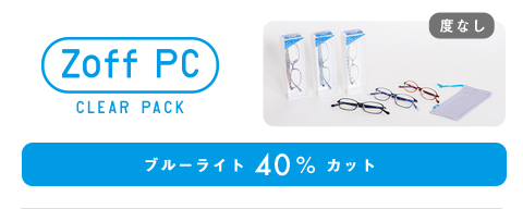 [Zoff PC CLEAR PACK]ブルーライト40%カット